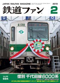 鉄道ファン2019年2月号