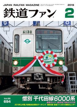 鉄道ファン2019年2月号-電子書籍