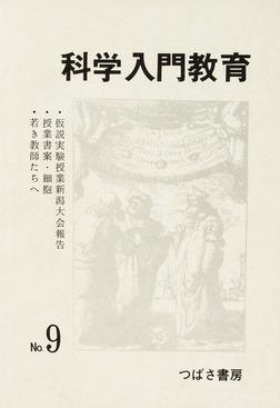 科学入門教育 9-電子書籍