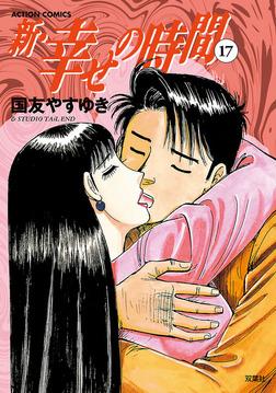 新・幸せの時間 / 17-電子書籍