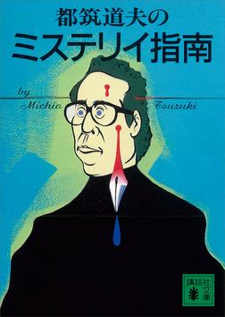 都筑道夫のミステリイ指南-電子書籍