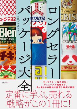 ロングセラーパッケージ大全-電子書籍