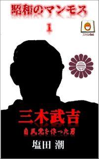昭和のマンモス1 三木武吉 自民党を作った男