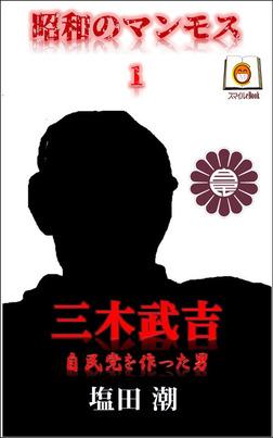 昭和のマンモス1 三木武吉 自民党を作った男-電子書籍