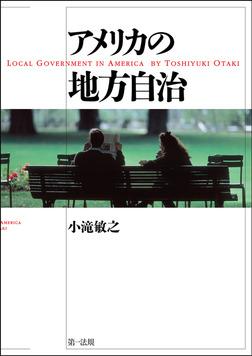 アメリカの地方自治-電子書籍