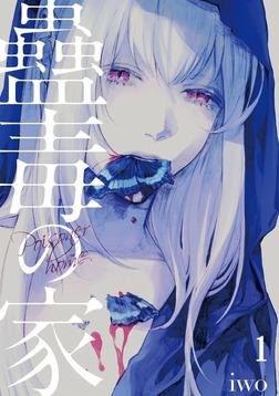 蠱毒の家(1)-電子書籍