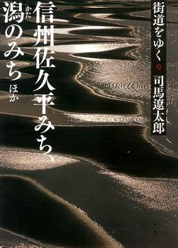 街道をゆく 9-電子書籍