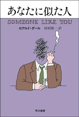 あなたに似た人-電子書籍