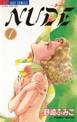 NUDE(1)-電子書籍
