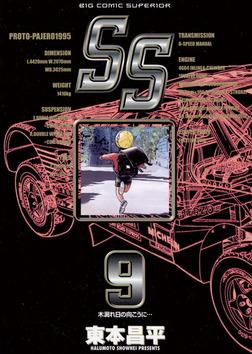 SS(9)-電子書籍