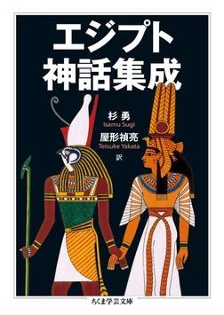 エジプト神話集成-電子書籍