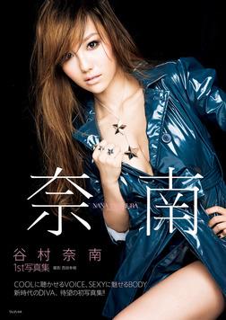 谷村奈南写真集『奈南』-電子書籍