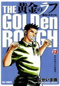 黄金のラフ(13)