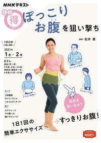 NHK まる得マガジン ぽっこりお腹を狙い撃ち2021年1月/2月