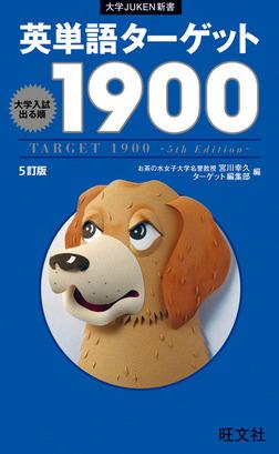 英単語ターゲット1900 5訂版(音声DL付)-電子書籍
