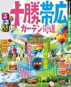 るるぶ十勝 帯広 ガーデン街道(2019年版)