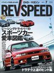 REV SPEED 2020年7月号