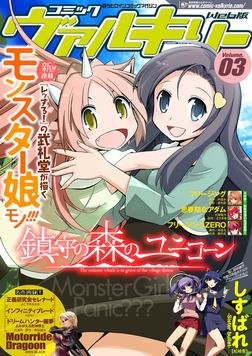 コミックヴァルキリーWeb版Vol.3-電子書籍