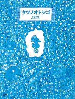 タツノオトシゴ-電子書籍