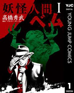 妖怪人間ベム 1-電子書籍