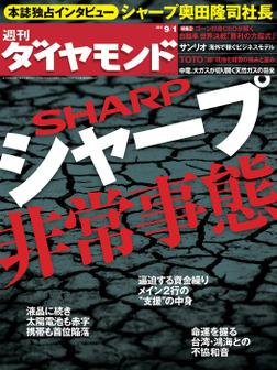 週刊ダイヤモンド 12年9月1日号-電子書籍
