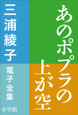 三浦綾子 電子全集 あのポプラの上が空-電子書籍