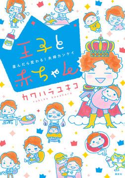 王子と赤ちゃん-電子書籍