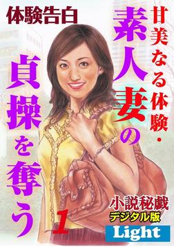 甘美なる体験・素人妻の貞操を奪う01-電子書籍