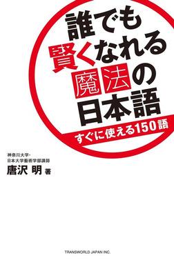 誰でも賢くなれる魔法の日本語 すぐに使える150語-電子書籍