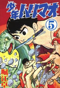 少年ハリマオ (5)-電子書籍