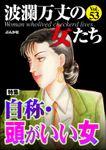 波瀾万丈の女たち自称・頭がいい女 Vol.53