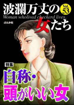 波瀾万丈の女たち自称・頭がいい女 Vol.53-電子書籍