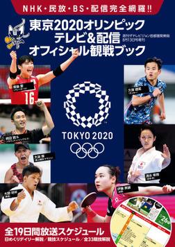 ザテレビジョン増刊 東京2020オリンピック テレビ&配信オフィシャル観戦ブック-電子書籍