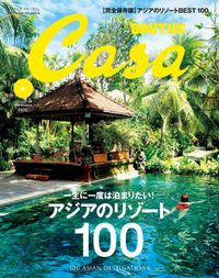 Casa BRUTUS (カーサ ブルータス) 2016年 9月号 [アジアのリゾート 100]