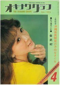 オキナワグラフ 1973年4月号 戦後沖縄の歴史とともに歩み続ける写真誌