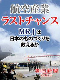 航空産業ラストチャンス MRJは日本のものづくりを救えるか