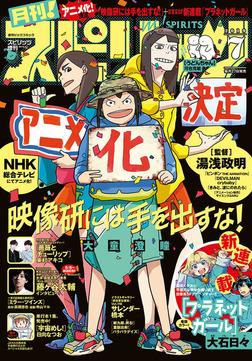 月刊!スピリッツ 2019年7月号(2019年5月27日発売号)-電子書籍