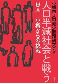 人口半減社会と戦う:小樽からの挑戦