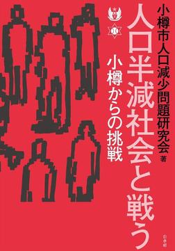 人口半減社会と戦う:小樽からの挑戦-電子書籍