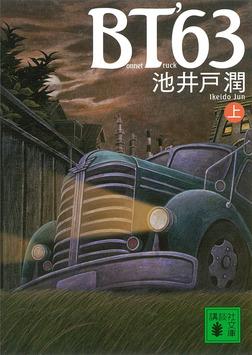 BT'63(上)-電子書籍