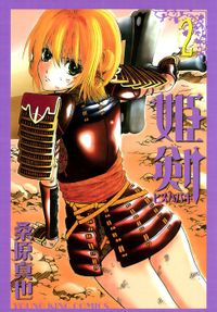 姫剣(ヒメハバキ) / 2