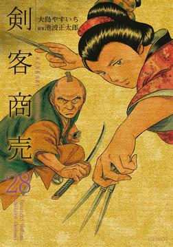 剣客商売 28巻-電子書籍