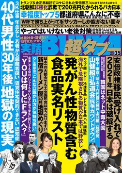 実話BUNKA超タブー vol.35-電子書籍