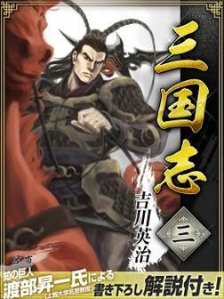三国志 3巻-電子書籍