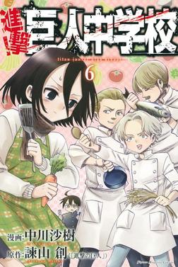 進撃!巨人中学校(6)-電子書籍