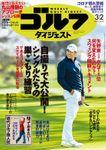 週刊ゴルフダイジェスト 2021/3/2号