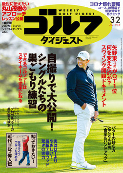 週刊ゴルフダイジェスト 2021/3/2号-電子書籍