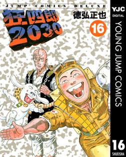 狂四郎2030 16-電子書籍