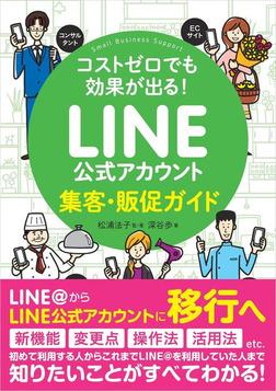 コストゼロでも効果が出る! LINE公式アカウント集客・販促ガイド-電子書籍
