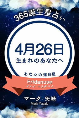 365誕生星占い~4月26日生まれのあなたへ~-電子書籍